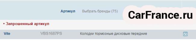 Экзист - тормозные колодки Vite передние Рено Меган 2 - артикул