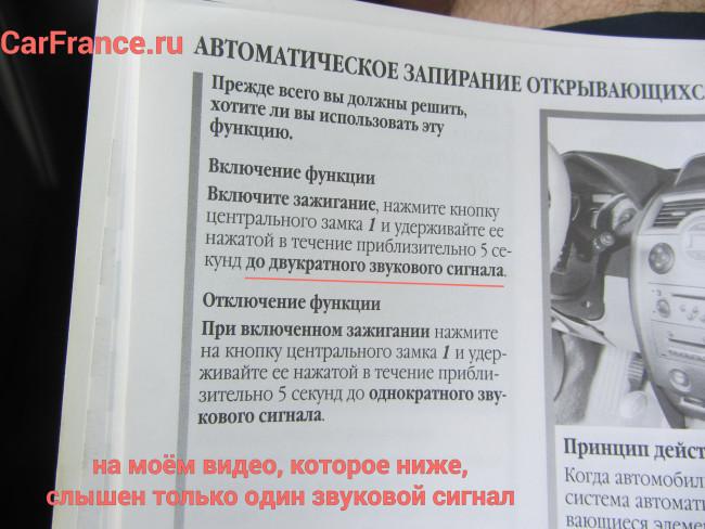 Инструкция по включению автоматического запирания дверей
