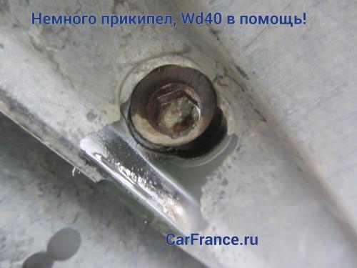 Прикипевший болт защиты двигателя Рено Меган обработанный WD-40