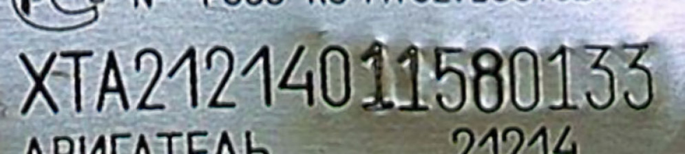 Vin-код (идентификационный номер автомобиля)