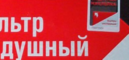 Воздушный фильтр Лада Гранта фирма Мотор-Супер