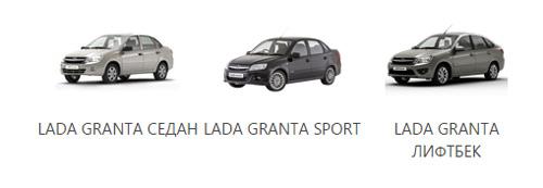 Фотографии кузовов Лада Гранта: седан, спорт, лифтбек
