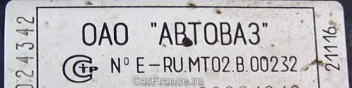 Табличка с указанием двигателя Лада Гранта 21126