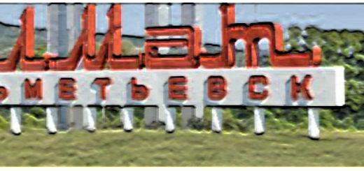 Альметьевск стелла