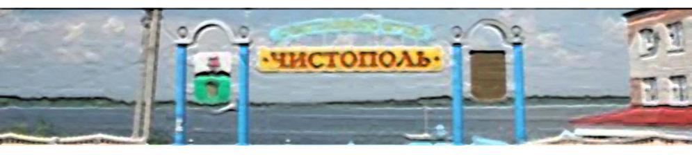 Вывеска Чистополь