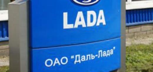 Стенд Даль-Лада дилер в Приморье