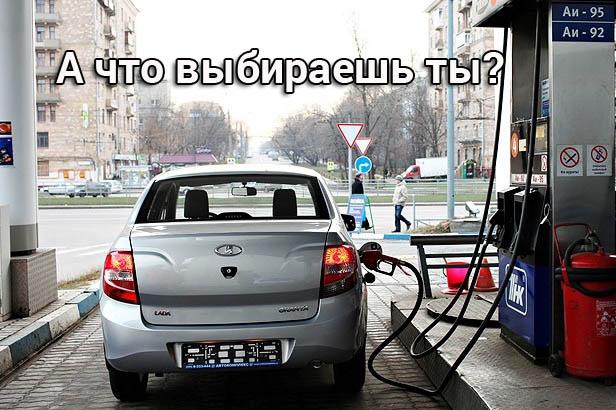 Лада Гранта заправляется бензином на АЗС