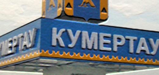 Стелла города Кумертау