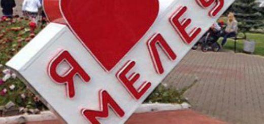 Я люблю Мелеуз эмблема города