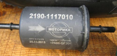 """Топливный фильтр """"Моторика"""" лада Гранта"""