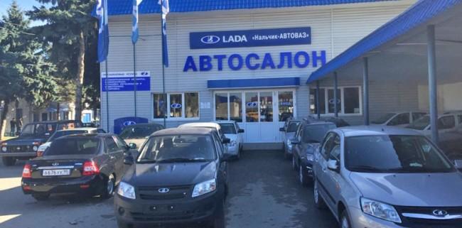 Нальчик – АВТОВАЗ автосалон