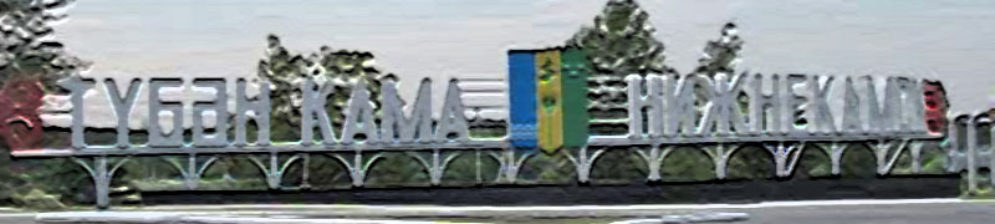 Стелла Нижнекамск