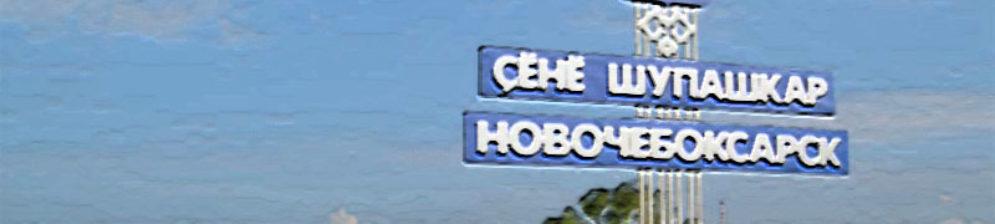 Новочебоксарск стелла