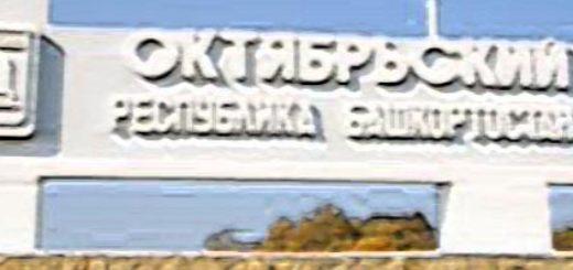 Стелла города Октябрьский
