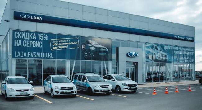 РВ Сервис Кубань дилер попродаже Лада Гранта в Краснодаре