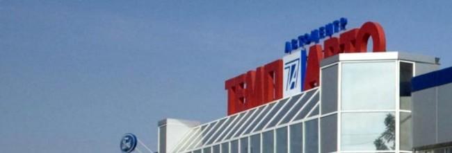 Дилерский центр Темп-Авто в Краснодаре