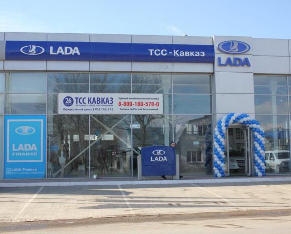 Дилерский центр Лада Гранта ТСС КАВКАЗ