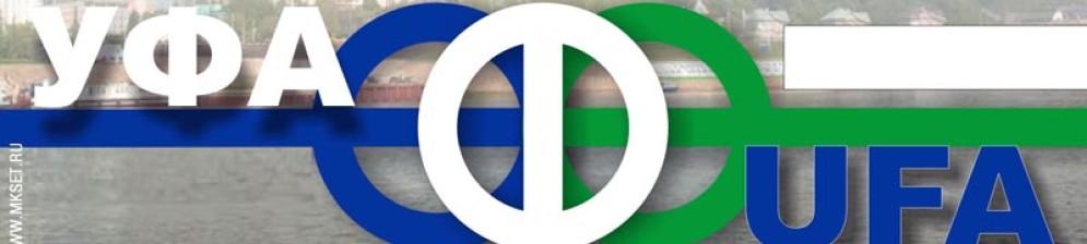 Логотип города Уфа