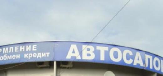 Автосалон по продаже новых автомобилей Лада Гранта в Улан-Уде