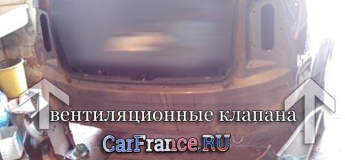 Местонахождение вентиляционных клапанов багажника на Лада Гранта