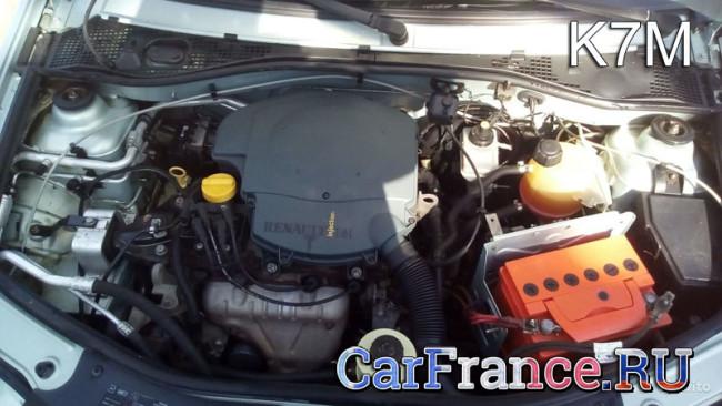 8 клапанный двигатель K7M Рено Логан