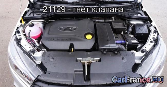 Двигатель 21129 Лада Веста под капотом