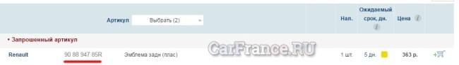 Каталожный номер эмблемы Рено Логан на сайте Exist