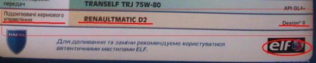 Сервисная книга Dacia масло в ГУР RENAULTMATIC D2