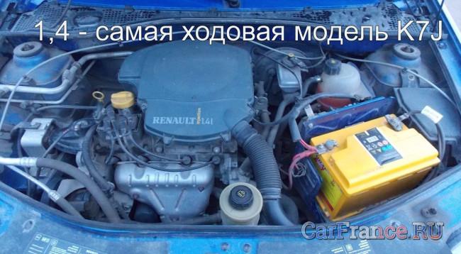 Двигатель K7J Рено Логан