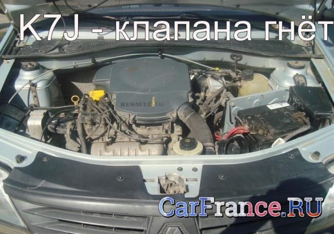 Двигатель K7j Рено Логан первой фазы