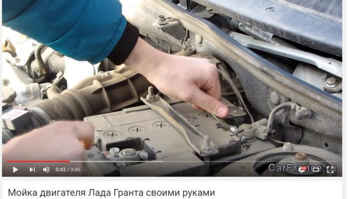 Мойка двигателя на Лада Гранта - видео редакции CarFrance.ru