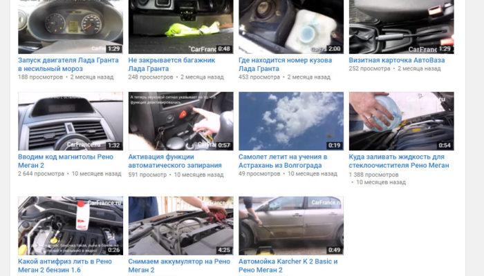 Подборка видео с канала CarFrance.ru