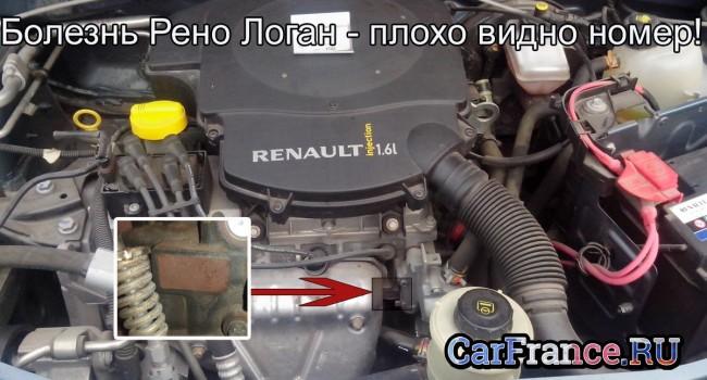 Местонахождения номера двигателя Рено Логан