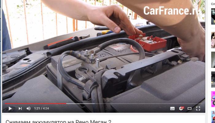 Снятие аккумулятора с Рено Меган 2 - видео портала CarFrance.ru
