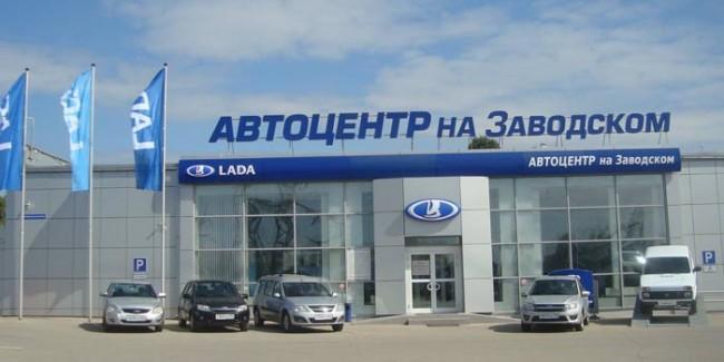 Автоцентр на Заводском вход в салон Лада