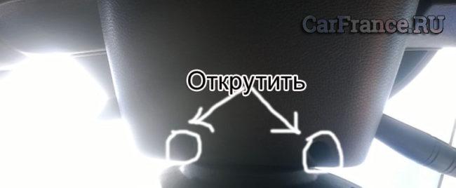 Два болта крепления подушки безопасности к рулевому колесу