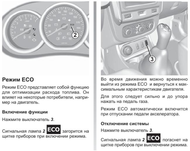 Инструкция к Дастеру, ECO