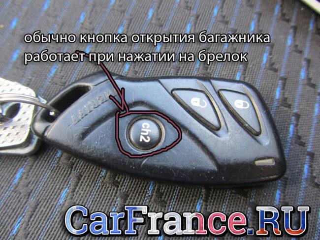 Брелок сигнализации с кнопкой ткрытия багажника Лада Гранта