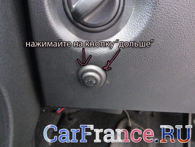 Кнопка открытия багажника в салоне Лада Гранта