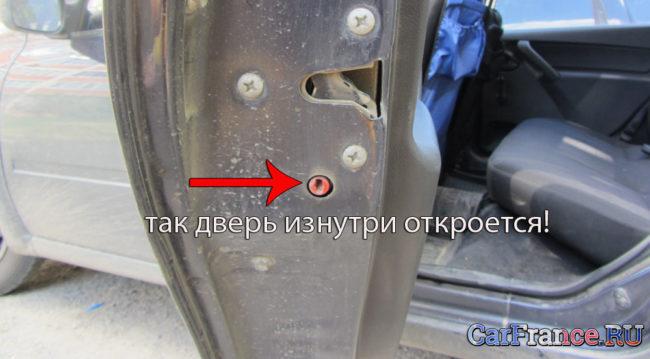 Функция защиты от детей на задней двери не активирована