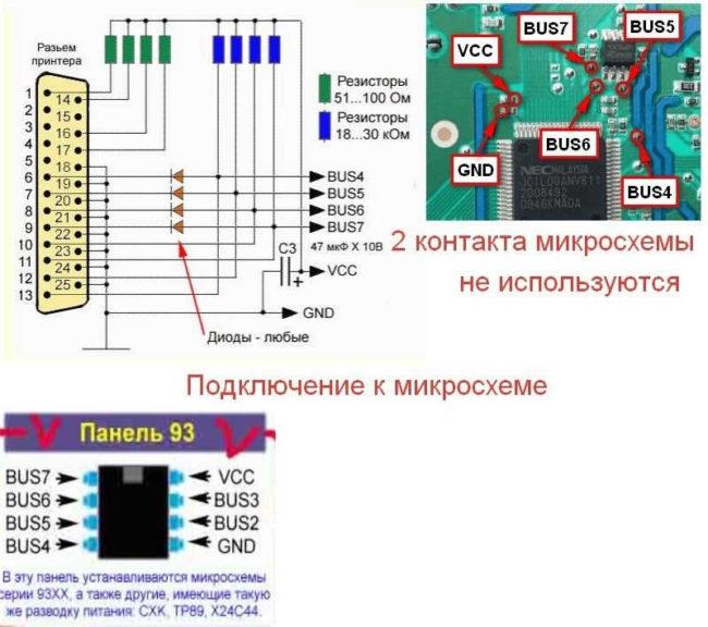 Схема подключения проводов для прошивки