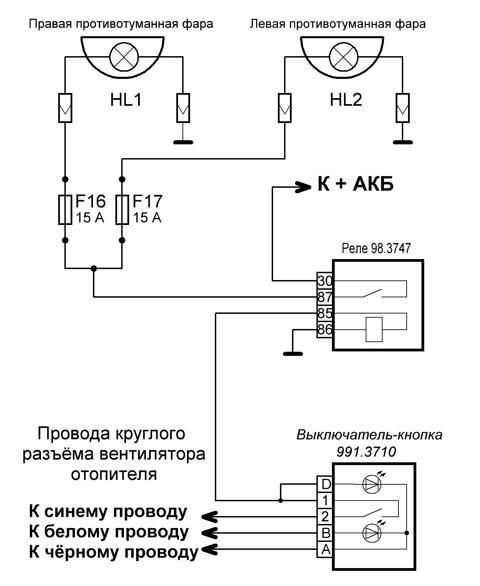 Схема подключения ПТФ на Лада Гранта.