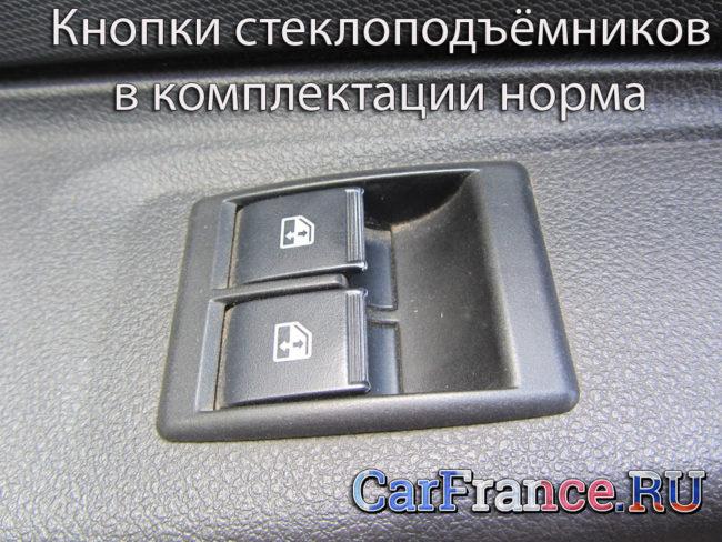 Кнопки передних стеклоподъёмников в комплектации Норма Лада Гранта