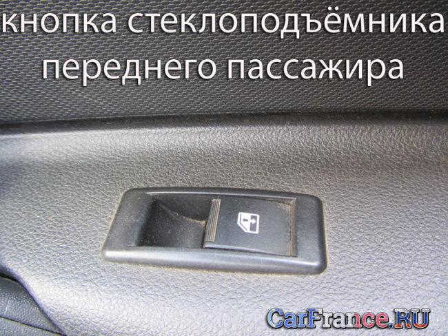 Кнопка стеклоподъёмника переднего пассажира Лада Гранта