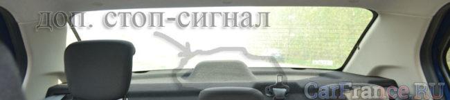Вид на дополнительный стоп-сигнал Рено Логан из салона автомобиля