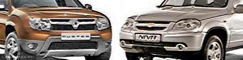 Шевроле нива или рено дастер что лучше — Chevrolet niva или Renault duster