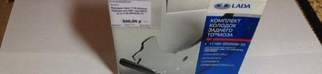 Упаковка оригинальных тормозных колодок Лада Калина
