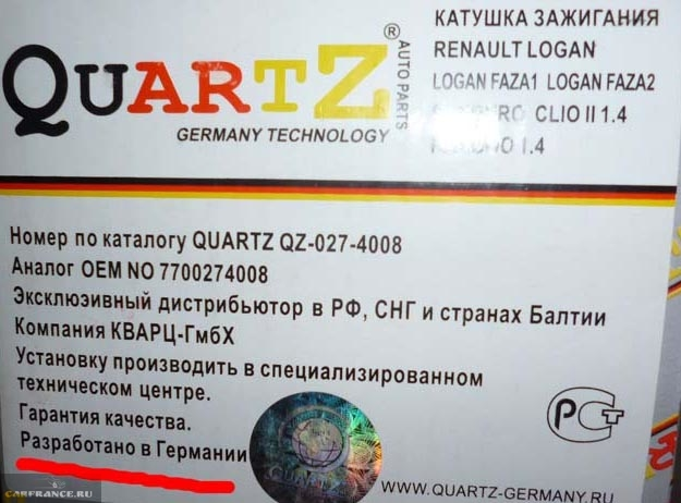 Катушка зажигания на Рено Логан Quartz