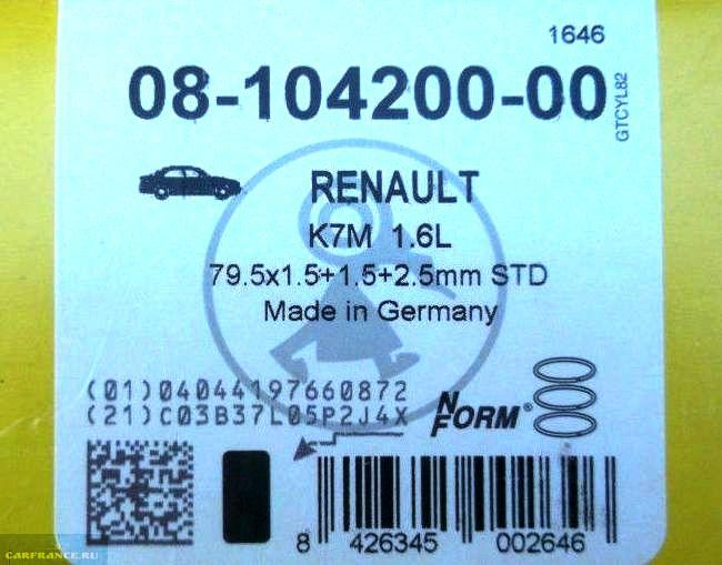 Кольца для Рено K7M 710