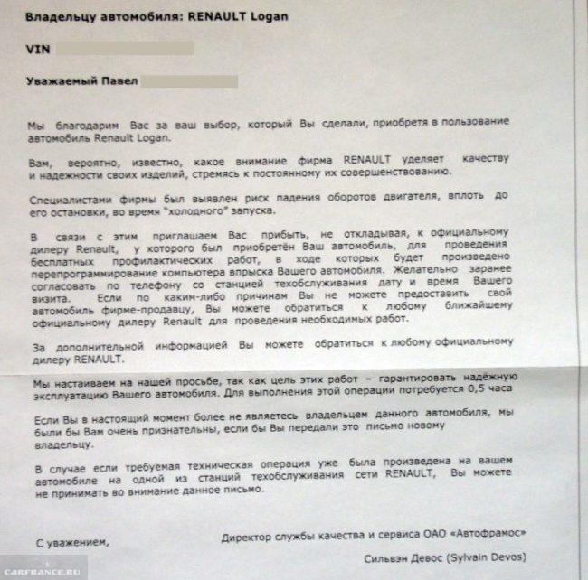 Отзыв Рено Логан Евро-3